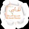 Logo for Al-Hara Theater