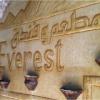 Logo for Everest Hotel
