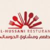Logo for Al-Hosani Barbecue Restaurant