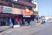 Bab Al Zqaq Pharmacy